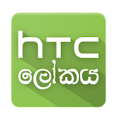World of HTC (HTC ලෝකය)