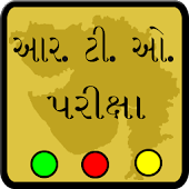 RTO Exam In Gujarati
