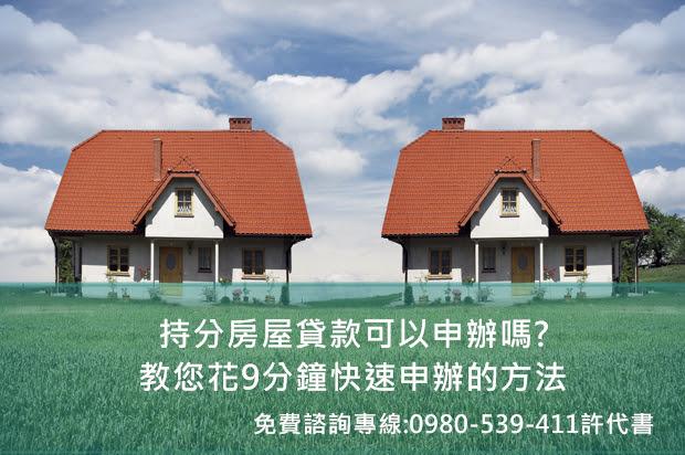 持分房屋貸款 該如何申辦?