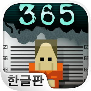 형무소 365 for PC and MAC