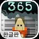 형무소 365 (game)