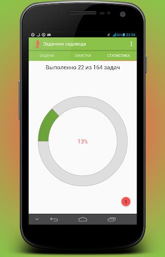 玩免費遊戲APP|下載Календарь садовода app不用錢|硬是要APP