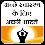 Healthy life tips in Hindi Icon
