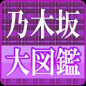 乃木坂大図鑑 icon