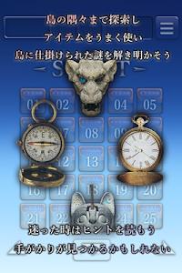 脱出ゲーム 天空島からの脱出 限りない大地の物語 screenshot 3
