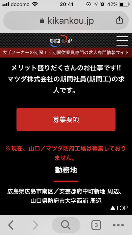 期間工,jp スクリーンショット