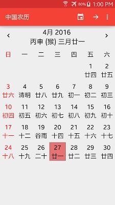 Lunar Calendar - screenshot