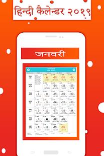 Hindi Calendar 2019 : हिन्दी कैलेंडर २०१९ screenshot 10