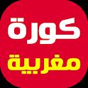 كورة مغربية - أخبار الكرة المغربية icon