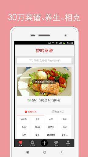 香哈菜谱 - 厨房美食助手