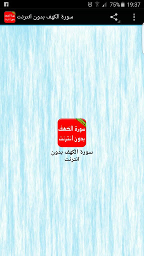 Sourat Al Kahf Sans Internet