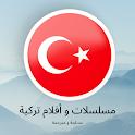 مسلسلات و افلام تركية مترجمة و مدبلجة icon