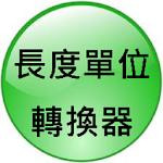 長度單位轉換器 Icon