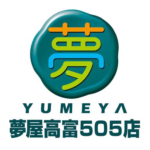 夢屋 高富505店 娛樂 App LOGO-硬是要APP