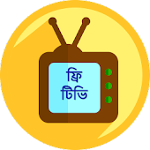 Bangla TV Live - All Channels