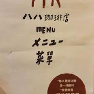 ハハ珈琲店haha cafe