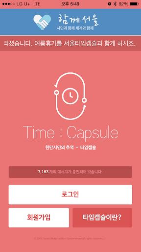 서울타임캡슐