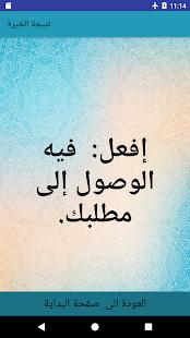 خيرة اهل البيت عليهم السلام - náhled