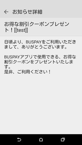 BUSPAY for u6d77u90e8u89b3u5149 1.0 Windows u7528 5