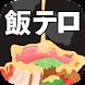 【デブ注意】飯テロパズル〜悪魔鍋〜 総カロリー53万