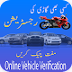 Vehicle Verification 2019 for PC-Windows 7,8,10 and Mac