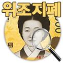위조지폐조회 icon