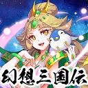 幻想三国伝~三国美女と戯る神アプリ~