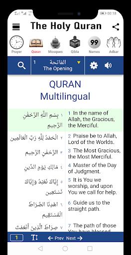 Ramadan 2020 screenshot 2