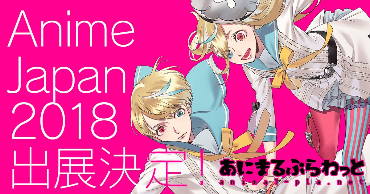 あにまるぷらねっと アニメジャパン2018