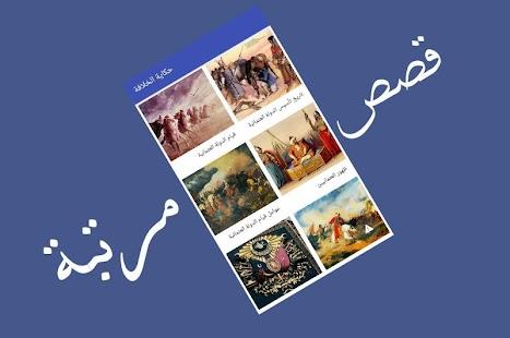 قيامة ارطغرل مع قصص تاريخ الخلافة العثمانية - náhled