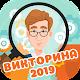 Викторина 2019 (game)