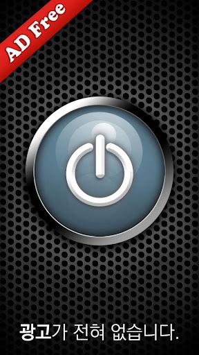 플래쉬+ 광고 없는 손전등