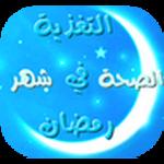 صحتك في رمضان Icon