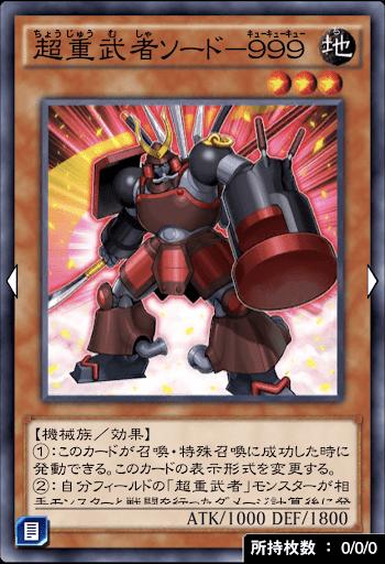 超重武者ソード999