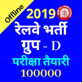 Railway Group D Exam Hindi 2019