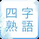 Download 四字熟語 一問一答 For PC Windows and Mac 1.1.1