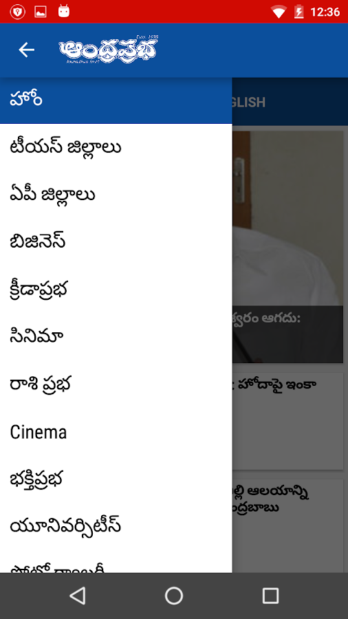 AndhraPrabha Official App- screenshot