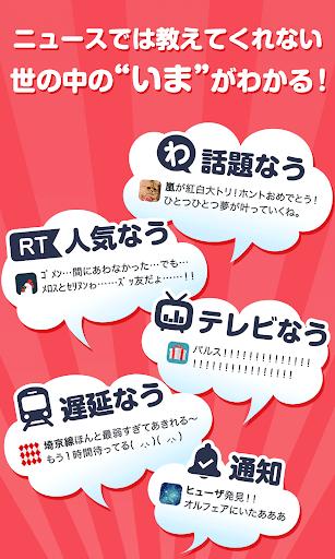 Yahoo リアルタイム検索 ~Twitter検索の決定版!