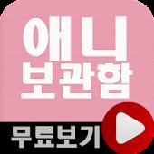 애니 보관함 - 무료애니, 무료 만화 애니 영상 보기
