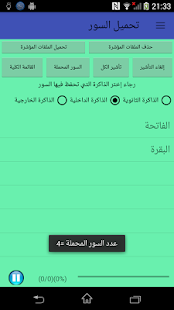 com.nouredine.el.azzouzi.morocco.quran for PC-Windows 7,8,10 and Mac apk screenshot 13
