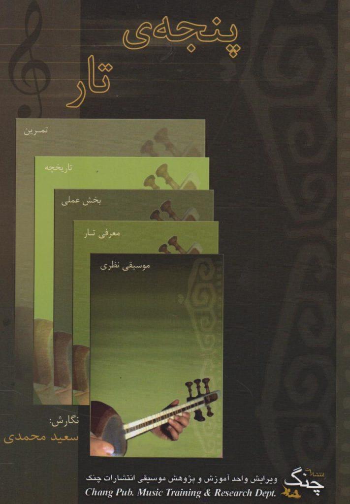 کتاب پنجهی تار نگارش سعید محمدی انتشارات چنگ
