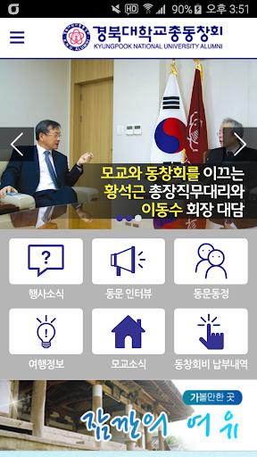 경북대학교 총동창회 전자회보