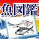 魚図鑑 無料〜魚釣り×ガイドアプリ×シーバス×ルアー×仕掛け×フィッシュ×深海×調べるあぷり〜