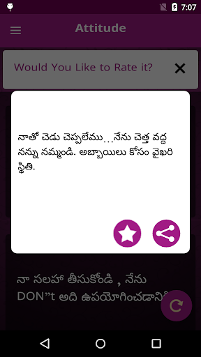 Telugu SMS 1.0 screenshots 4