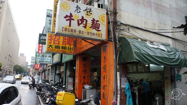 老熊牛肉麵店