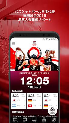 日本代表国際試合2019埼玉大会観戦サポートのおすすめ画像1