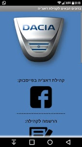 קהילת דאציה    Dacia Israel screenshot 0