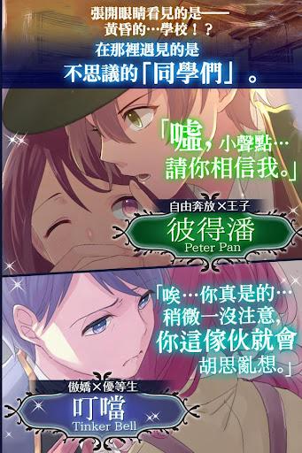 乙女遊戲×童話故事 夢幻島症候群 apktreat screenshots 2