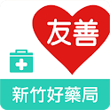 友善新竹好藥局 icon