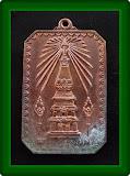 เหรียญพระธาตุพนม พศ.2518 พิมพ์แปดเหลี่ยมนิยม *
